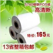 供应福建热敏纸规格57X40/福建热敏纸价格/福建热敏标签纸/福建热敏打印纸