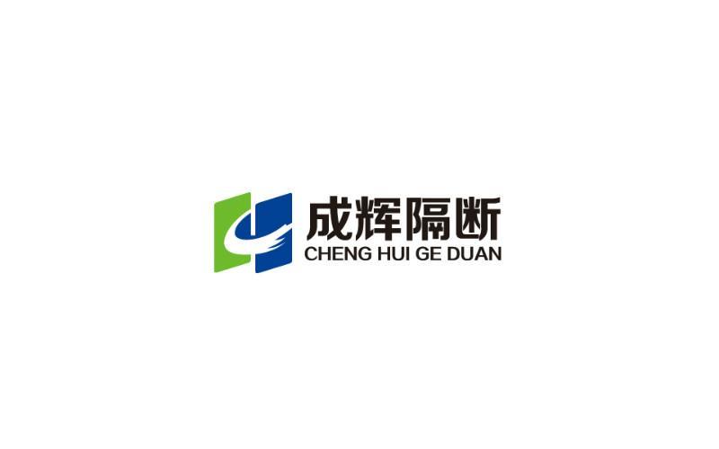 成辉玻璃隔断南京分公司图片