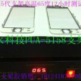 供应苹果支架胶厂家报价是多少,深圳苹果支架胶厂家报价是多少