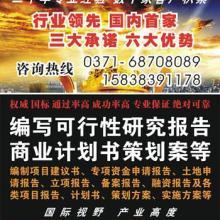 河南省农产品加工项目商业计划书品价格表