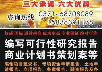 河南省农产品加工项目商业计划书品图片