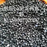 黑色pa再生颗粒供应商,黑色pa再生颗粒批发,黑色pa再生颗粒价格