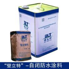 供应自闭型树脂乳液聚合物水泥防水涂料