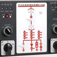 供应开关柜智能操控装置SF-C320