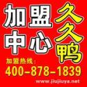 纳雍县开久久鸭店要多少钱图片