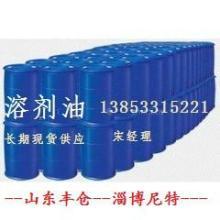 供应用于涂料工业溶剂的溶剂油 生产溶剂油厂家 山东淄博经销价格