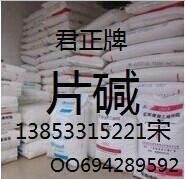 供应用于无机化工原料的片碱|山东生产厂家生产|工业级|96-99 |批发零售价格