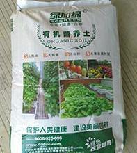 供应绿家绿有机环保无污染土壤图片