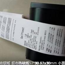 供应超市购物热敏纸/ATM交易凭条/刷卡签单纸厂家直销批发
