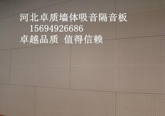 墙体镀锌吸音板