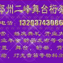 供应20808郑州舞台桁架多少钱郑州舞台架桁架租售06048图片