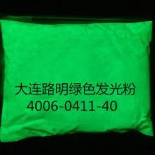 供应山东绿色光夜光粉批发