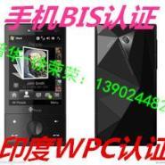 供应深圳蓝牙耳机手机BIS认证3G手机SAR测试实验室
