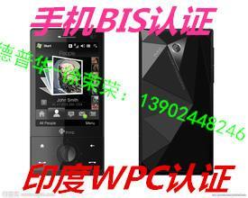 深圳蓝牙耳机手机BIS认证图片