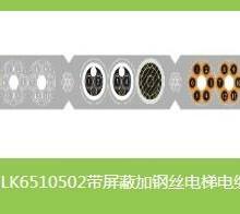 供应扁形绝缘护套带屏蔽电梯电缆批发