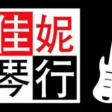 供应九江西洋乐器-吉他-九江民族乐器