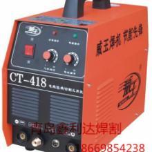 供应氩弧焊电焊切割三用机,氩弧焊电焊切割三用机价格