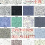 供应韩国LG塑胶地板-芯宝