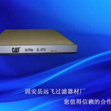 供应6L-4714卡特滤芯LAF4714板框空滤批发