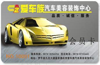 广东IC智能卡制作公司图片/广东IC智能卡制作公司样板图 (3)