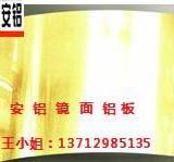 供应装饰专用镜面铝板批发厂家