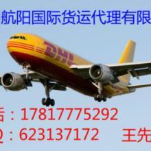 供应用于国际快递|空运航班查询的居家日用快递给波黑首都萨拉热窝的批发