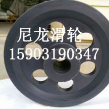 供应用于起重的河北巨鹿尼龙滑轮加工批发