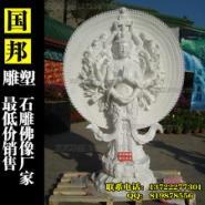 供应寺院千手观音雕塑厂家、天然石雕雕塑千手观音佛像、大理石雕塑千手观音雕刻、寺院佛像定制加工
