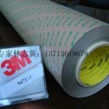 供应3M9471LE,3M9471是什么胶带,3M9471规格参数SGS报告