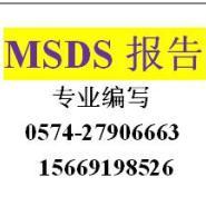 MSDS报告玩具图片