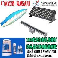 供应led硅胶洗墙灯防水胶玻璃粘接硅胶-兴永为硅胶