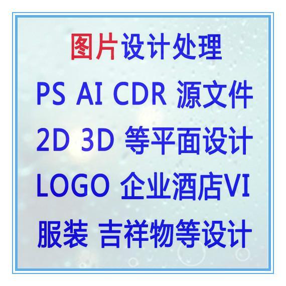 供应简单图片处理1元起底价促销不同要求收费不同欢迎咨询