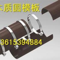 供应贵港市腾华圆模板木质圆模板,清水覆膜圆模板电话,圆弧模板厂