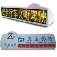 肇庆出租车LED顶灯图片