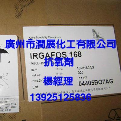 供应原装进口德国巴斯夫抗氧剂168