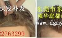 东莞织发店铺哪家便宜直销价格批发