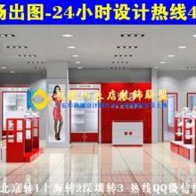 供应内衣专卖店装修效果图展示货柜AN11小内衣店橱窗货架风格