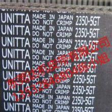 供应UNITTA防油同步带