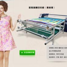 供应家纺印花机