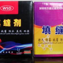 供应填缝剂/彩色/抗霉/抗水