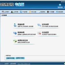 供应智络会员管理软件批发