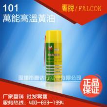 供应FALCON正品鹰牌101喷雾式黄油金属机械保养润滑油防锈耐高温批发