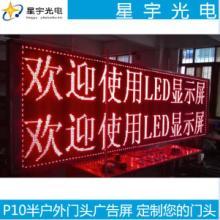 供应郑州安装维修门头电子led显示屏
