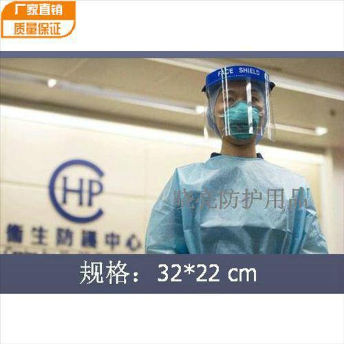 供应头戴式医用防护面罩生产供应商/头戴式医用防护面罩生产供应商厂家