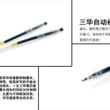 供应三华褪色笔三华凹槽练字板专用笔_笔迹消失笔_中性笔
