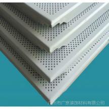 供应大同铝扣板供应商-大同医院吊顶抗菌铝扣板价格-微孔吸音铝扣板厂家