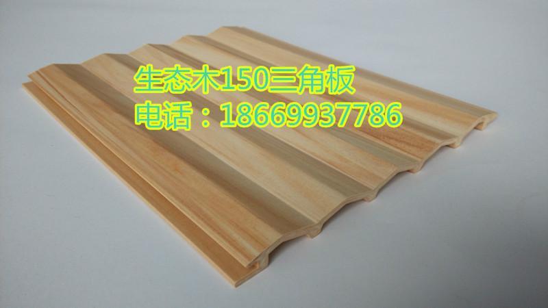 供应生态木150三角板厂家