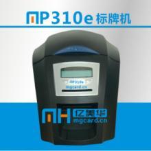 供应MP310e标牌打印机 挂牌打印机 通信机房标识牌打印机 光纤电缆吊牌打印机图片