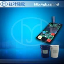 供应用于电子产品的保护电子元件的灌封硅胶防潮防水绝缘抗震批发