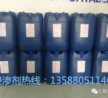 供应88C有机浸渗剂+90C有机浸渗剂